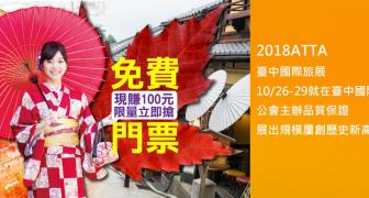 2018ATTA臺中國際旅展