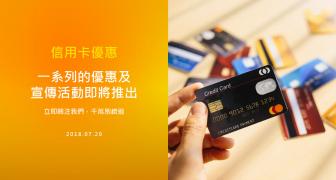 信用卡優惠