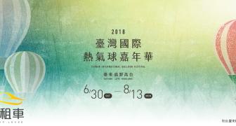 2018 台灣國際熱氣球嘉年華